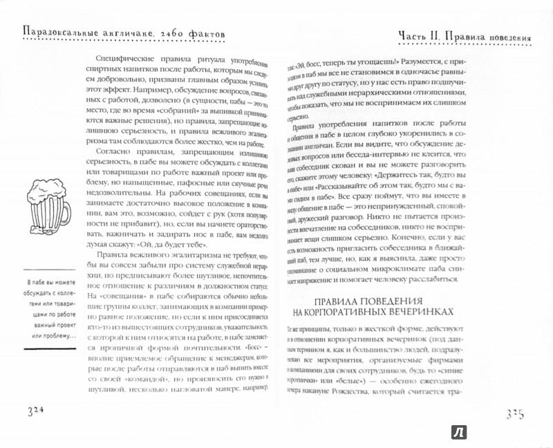 Иллюстрация 1 из 21 для Парадоксальные англичане. 2460 фактов - Кейт Фокс | Лабиринт - книги. Источник: Лабиринт