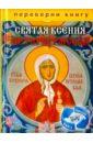 (1+1)Святая Ксения Петербуржская.Святая Матрона,