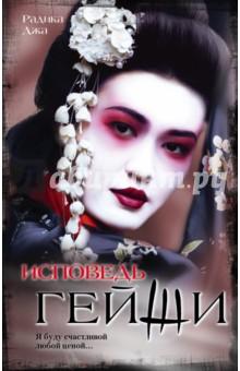 Исповедь гейши