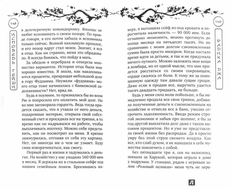 Иллюстрация 1 из 6 для Исповедь гейши - Радика Джа | Лабиринт - книги. Источник: Лабиринт