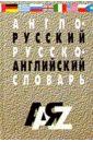 Англо-русский, русско-английский словарь: 25 тыс. слов. �зд. 3-е, испр.