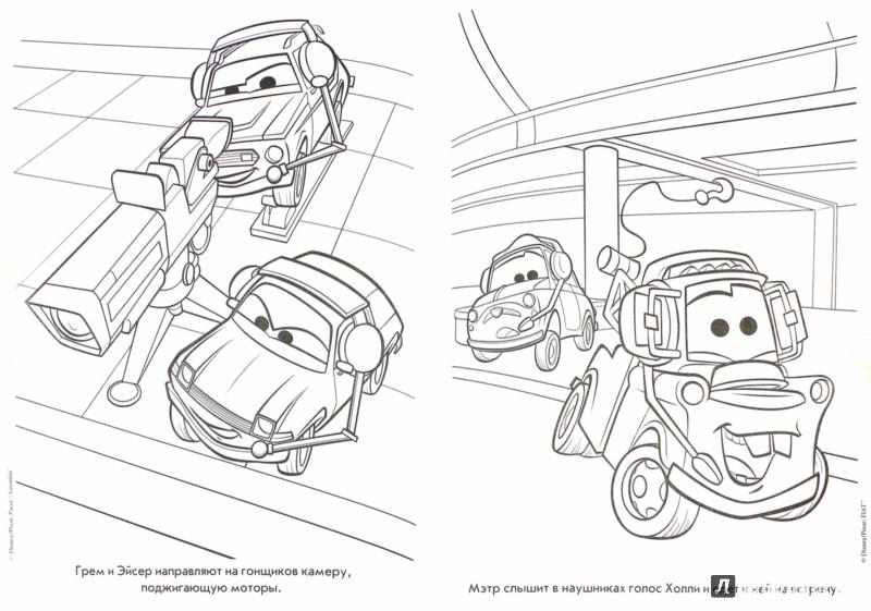 Иллюстрация 1 из 3 для Тачки 2. 50 раскрасок №9 | Лабиринт - книги. Источник: Лабиринт