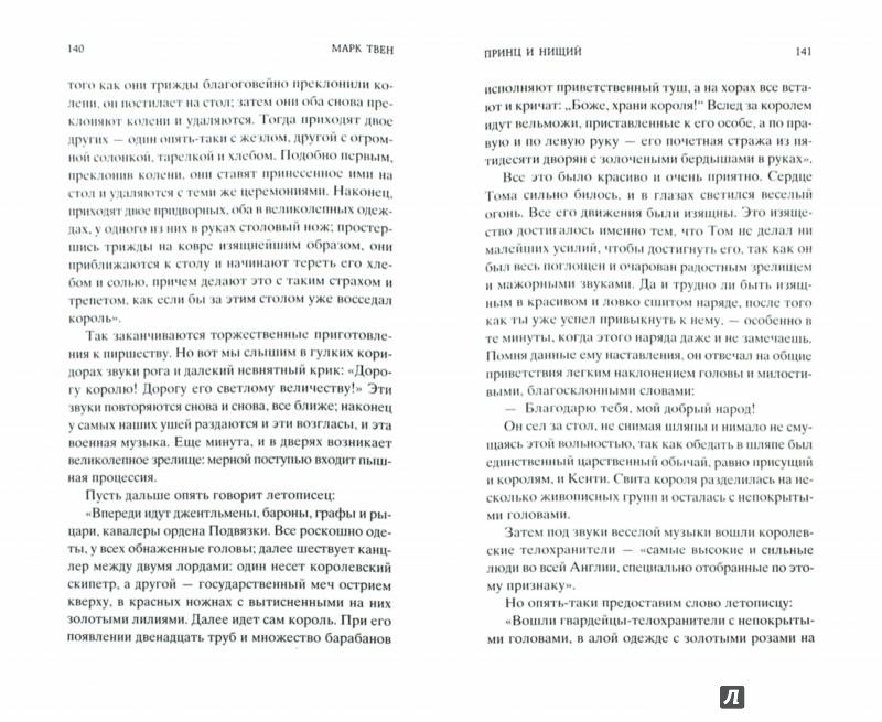 Иллюстрация 1 из 17 для Принц и нищий - Марк Твен | Лабиринт - книги. Источник: Лабиринт