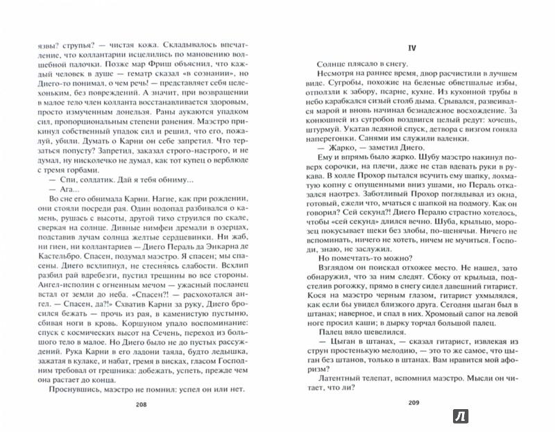 Иллюстрация 1 из 15 для Побег на рывок. Книга 2. Призраки Ойкумены - Генри Олди | Лабиринт - книги. Источник: Лабиринт