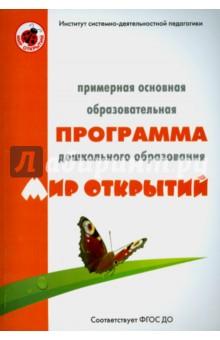 """Примерная основная программа ДО """"Мир открытий"""". ФГОС ДО"""