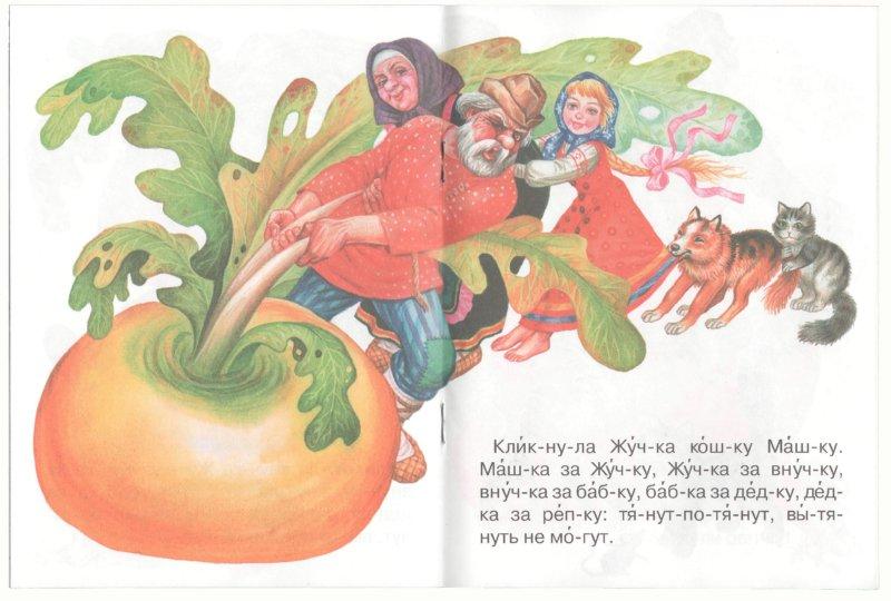 Иллюстрация 1 из 5 для Репка | Лабиринт - книги. Источник: Лабиринт