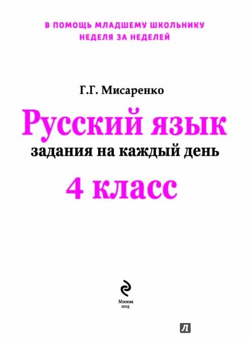 Иллюстрация 1 из 5 для Русский язык. 4 класс. Задания на каждый день - Галина Мисаренко | Лабиринт - книги. Источник: Лабиринт