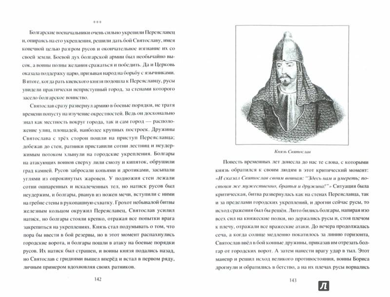 Иллюстрация 1 из 18 для Последние походы Святослава - Михаил Елисеев | Лабиринт - книги. Источник: Лабиринт