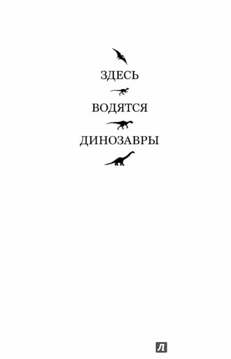 Иллюстрация 1 из 51 для Затерянный мир - Майкл Крайтон | Лабиринт - книги. Источник: Лабиринт