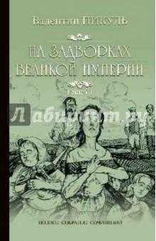 На задворках Великой империи. Книга 1. Плевелы православие в перми великой в xv начале xx века