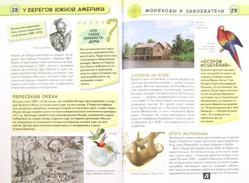 Иллюстрация 1 из 5 для Географические открытия. Путешествия, изменившие мир - Светлана Мирнова   Лабиринт - книги. Источник: Лабиринт