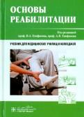 Основы реабилитации. Учебник для медицинских училищ и колледжей