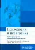 Психология и педагогика. Учебник для студентов стоматологических факультетов