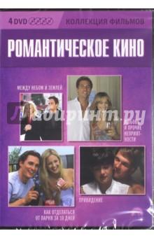 Коллекция фильмов. Романтическое кино (4DVD) madboy dvd диск караоке мульти кино 1