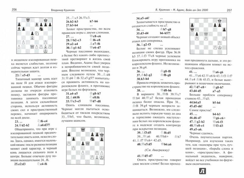 Иллюстрация 1 из 17 для Владимир Крамник. Избранные партии 14-го чемпиона мира по шахматам - Сархан Гулиев | Лабиринт - книги. Источник: Лабиринт