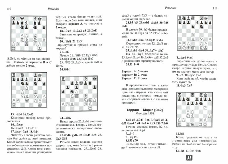 Иллюстрация 1 из 14 для Стратегия шахмат. Практикум 2 - Ромеро, Гонсалес   Лабиринт - книги. Источник: Лабиринт