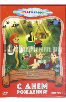 С днем рождения! Выпуск 1 (DVD) с днем рождения выпуск 2 день рождения сборник мультфильмов