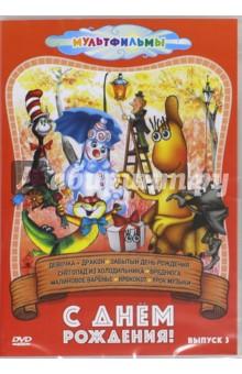 С днем рождения! Выпуск 3 (DVD) домовенок кузя сборник мультфильмов dvd