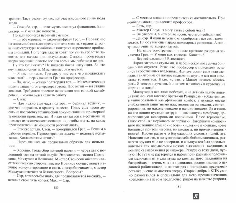 Иллюстрация 1 из 34 для Оружейники - Александр Быченин | Лабиринт - книги. Источник: Лабиринт