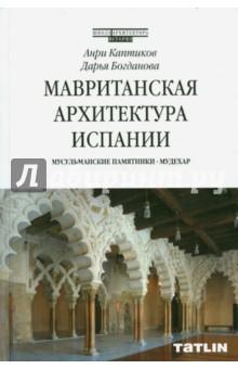 Мавританская архитектура Испании. Мусульманские памятники. Мудехар хозяин уральской тайг