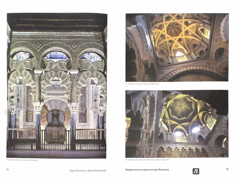 Иллюстрация 1 из 10 для Мавританская архитектура Испании. Мусульманские памятники. Мудехар - Каптиков, Богданова   Лабиринт - книги. Источник: Лабиринт