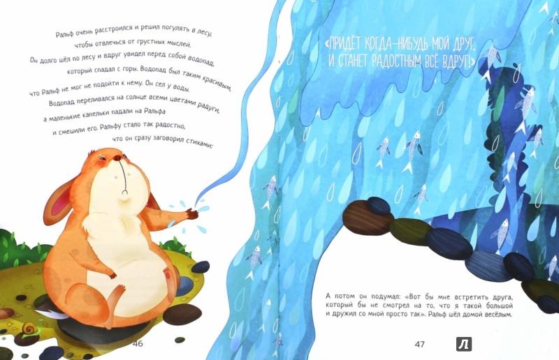 Иллюстрация 1 из 10 для Сказки внутри - Надежда Щербакова | Лабиринт - книги. Источник: Лабиринт