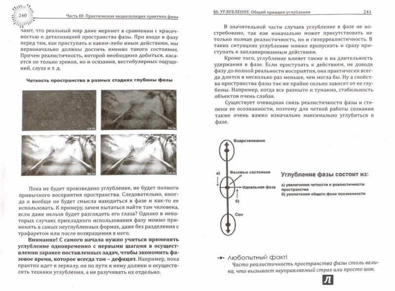 Иллюстрация 1 из 6 для Сверхвозможности человеческого мозга. Путешествие в подсознание - Михаил Радуга | Лабиринт - книги. Источник: Лабиринт