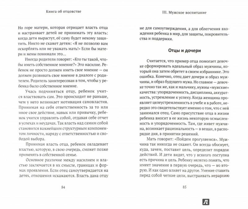 Иллюстрация 1 из 6 для Книга об отцовстве - Андрей Протоиерей | Лабиринт - книги. Источник: Лабиринт