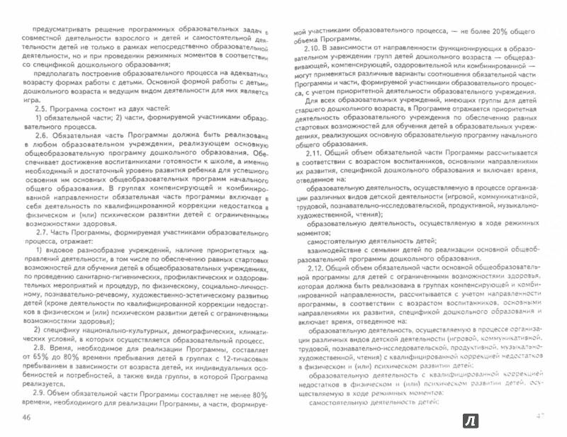 Иллюстрация 1 из 5 для Нормативное обеспечение дошкольного образования (с комментарием). ФГОС ДО - Валентина Зебзеева | Лабиринт - книги. Источник: Лабиринт