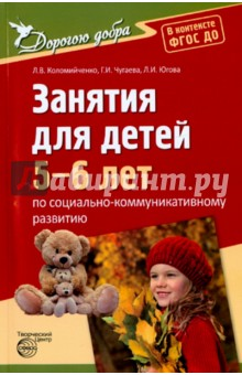 Занятия для детей 5-6 лет по социально-коммуникативному развитию. ФГОС ДО концепция и программа социально коммуникативного развития и социального воспитания дошкольников фгос