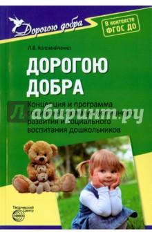 Концепция и программа социально-коммуникативного развития и социального воспитания дошкольников.ФГОС концепция и программа социально коммуникативного развития и социального воспитания дошкольников фгос
