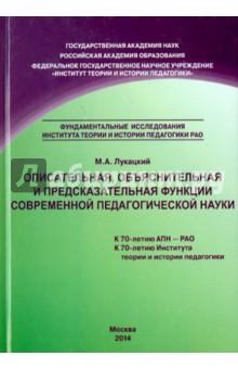 Описательная, объяснительная и предсказательная функции современной педагогической науки. Монография