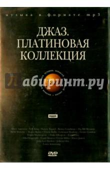 Zakazat.ru: Джаз. Платиновая коллекция (DVD).