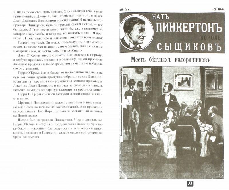Иллюстрация 1 из 30 для Пинкертон - воскресший покойник | Лабиринт - книги. Источник: Лабиринт