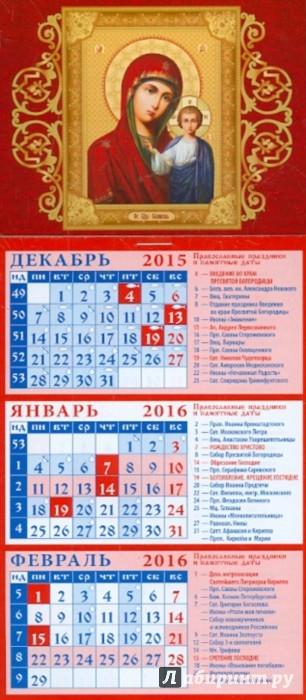 Иллюстрация 1 из 3 для Календарь квартальный на магните 2016. Казанская икона Божией Матери (34605) | Лабиринт - сувениры. Источник: Лабиринт