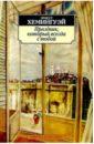 Хемингуэй Эрнест Праздник, который всегда с тобой: Роман, статьи, очерки, письма