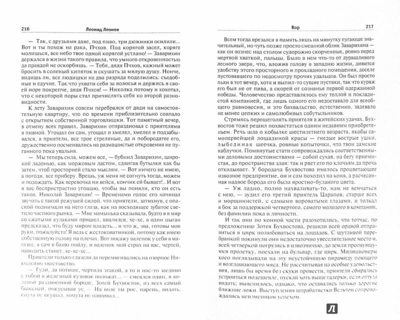 Иллюстрация 1 из 7 для Вор - Леонид Леонов | Лабиринт - книги. Источник: Лабиринт