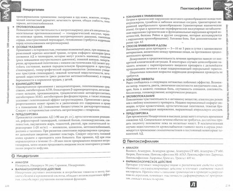 Иллюстрация 1 из 17 для Новейший справочник лекарственных препаратов. 5000 наименований | Лабиринт - книги. Источник: Лабиринт