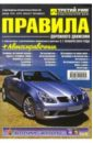 все цены на Правила дорожного движения Российской Федерации с изменениями на 1 января 2004 г. (+ Автосправочник) онлайн