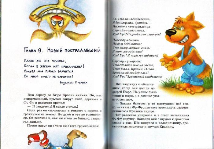 Иллюстрация 1 из 39 для Ага, попался! - Матюшкина, Оковитая | Лабиринт - книги. Источник: Лабиринт