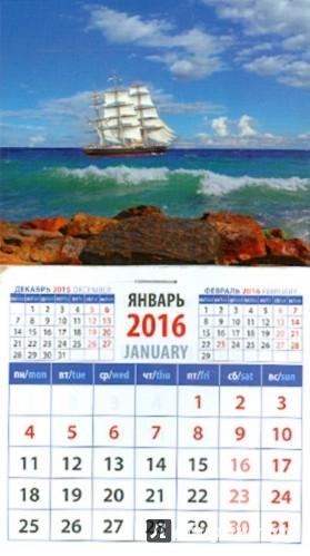Иллюстрация 1 из 3 для Календарь на магните на 2016. Морские просторы (20615) | Лабиринт - сувениры. Источник: Лабиринт