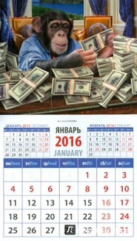Иллюстрация 1 из 6 для Календарь на магните 2016. Год обезьяны. Подсчет доходов (20640) | Лабиринт - сувениры. Источник: Лабиринт