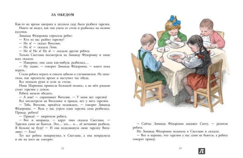 Иллюстрация 3 из 75 для Про Светлану - Сергей Баруздин | Лабиринт - книги. Источник: Лабиринт