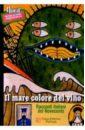 Море винного цвета: Рассказы итальянских писателей ХХ века