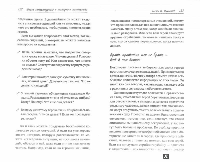 Иллюстрация 1 из 7 для Школа литературного и сценарного мастерства. От замысла до результата - Юрген Вольф | Лабиринт - книги. Источник: Лабиринт
