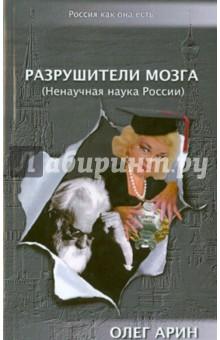 Разрушители мозга (Ненаучная наука России)