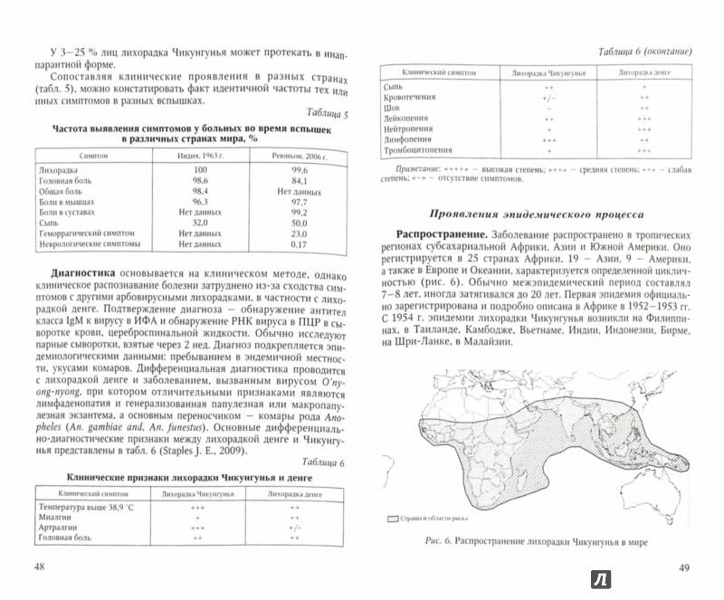 Иллюстрация 1 из 12 для Геморрагические лихорадки у туристов и мигрантов. В 5 частях. Часть 4 - Нечаев, Шведов, Погромская | Лабиринт - книги. Источник: Лабиринт