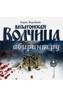 Весьегонская волчица (CDmp3)