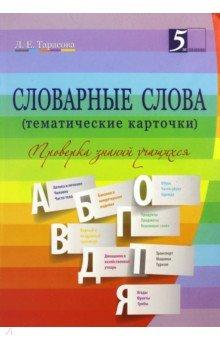 Словарные слова. 2-4. классы. Тематические карточки