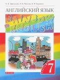 Английский язык. 7 класс. Учебник. В 2-х частях. Часть 2. Вертикаль. ФГОС